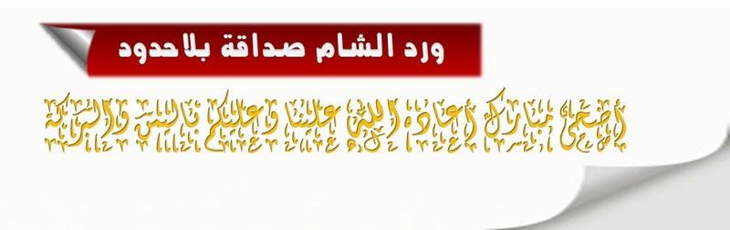 ورد الشام