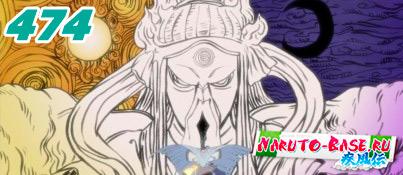 Смотреть Naruto Shippuuden 474 / Наруто 2 сезон 474 серия онлайн