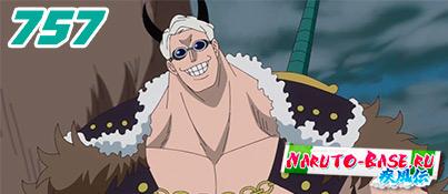 Смотреть One Piece 757 / Ван Пис 757 серия онлайн