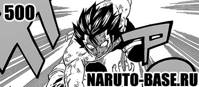 Скачать Манга Fairy Tail 500 / Manga Хвост Феи 500 глава онлайн