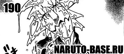 Скачать Манга Nanatsu no Taizai 190 / Manga Семь Смертных Грехов 190 глава онлайн
