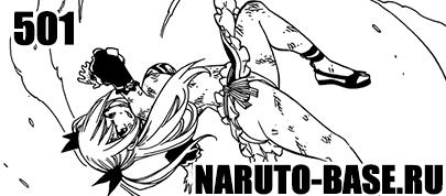 Скачать Манга Fairy Tail 501 / Manga Хвост Феи 501 глава онлайн
