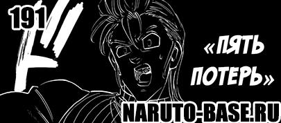 Скачать Манга Nanatsu no Taizai 191 / Manga Семь Смертных Грехов 191 глава онлайн