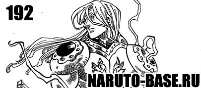 Скачать Манга Nanatsu no Taizai 192 / Manga Семь Смертных Грехов 192 глава онлайн