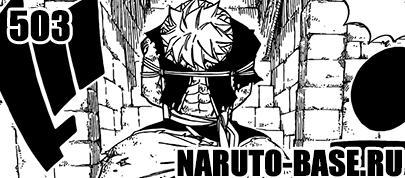 Скачать Манга Fairy Tail 503 / Manga Хвост Феи 503 глава онлайн