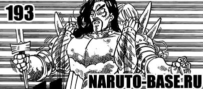 Скачать Манга Nanatsu no Taizai 193 / Manga Семь смертных грехов 193 глава онлайн