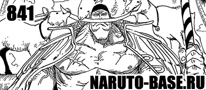 Скачать Манга Ван Пис 841 / One Piece Manga 841 глава онлайн