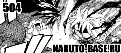 Скачать Манга Fairy Tail 504 / Manga Хвост Феи 504 глава онлайн