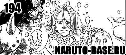 Скачать Манга Nanatsu no Taizai 194 / Manga Семь Смертных Грехов 194 глава онлайн