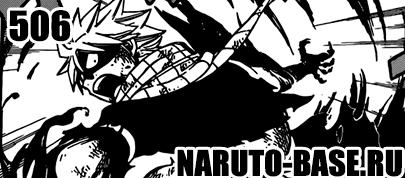 Скачать Манга Фейри Тейл 506 / Manga Хвост Феи 506 глава онлайн