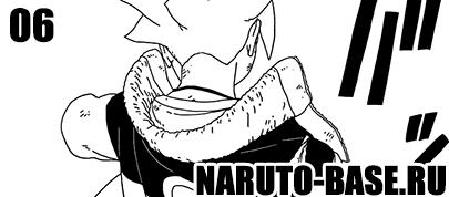 Скачать Манга Боруто 06 / Boruto Manga 06 глава онлайн