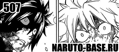 Скачать Манга Фейри Тейл 507 / Manga Хвост Феи 507 глава онлайн