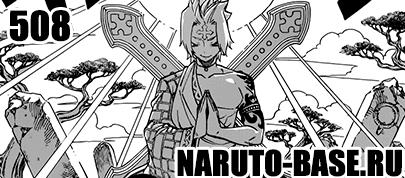 Скачать Манга Фейри Тейл 508 / Manga Хвост Феи 508 глава онлайн