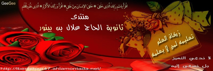 ثانوية الحاج علال بن بيتور