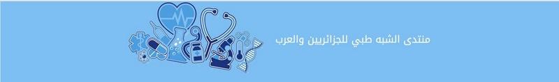 منتدى الشبه طبي للجزائريين والعرب