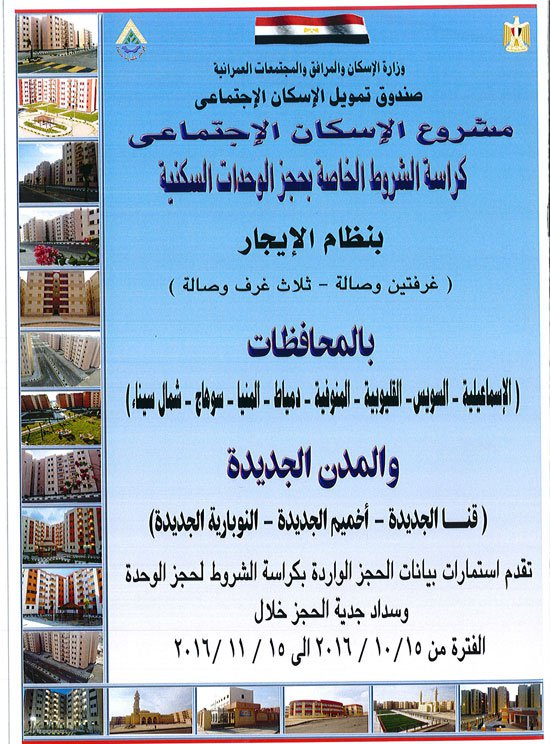 كراسة شروط 5706 وحدة سكنية بالايجار محافظات