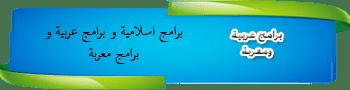 البرامج الاسلامية والعربية والمعربة