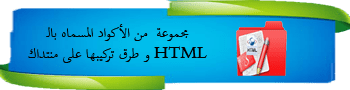 أكواد HTML