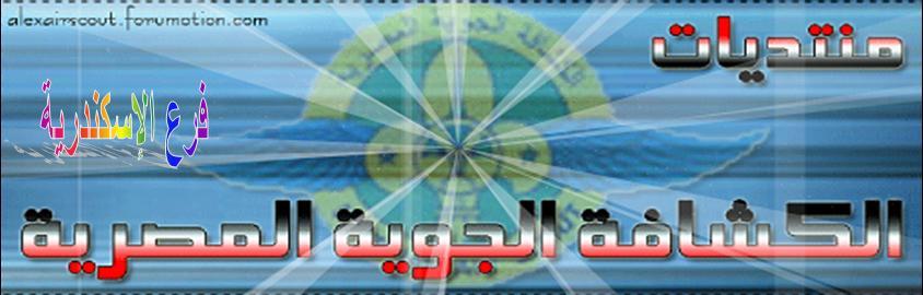 منتدى الكشافة الجوية بالاسكندرية