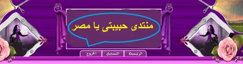 منتدى حبيبتى يا مصر