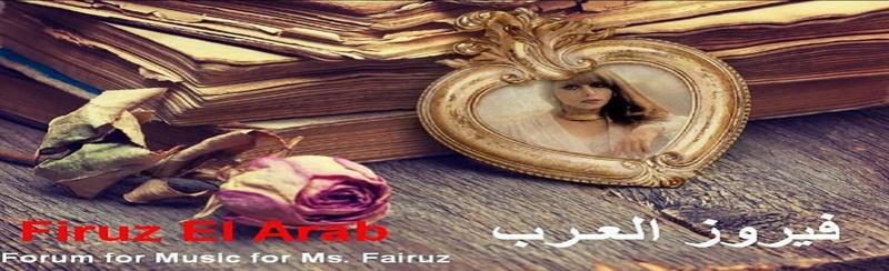 منتدى فيروز العرب