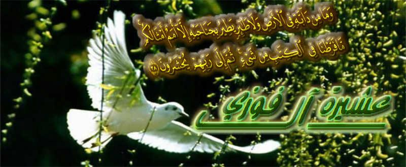 عشيرة آل فوزي - فرع من عشيرة النعيم الحسينية