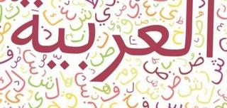 الللغة العربية