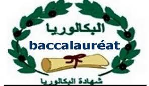 شهادة البكالوريا كل الشعب