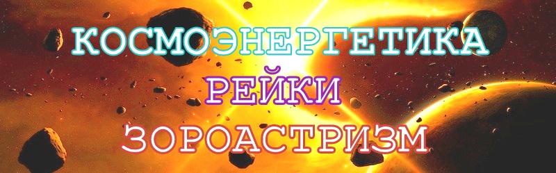 Космоэнергетика, Рейки, Зороастризм