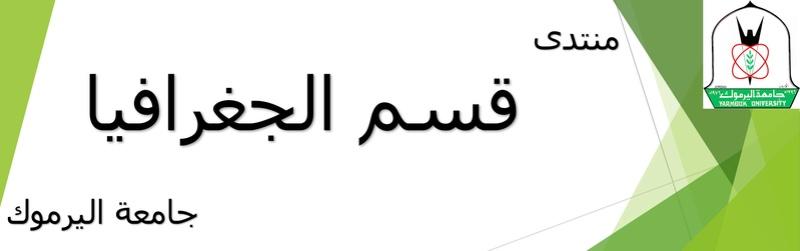 منتدى قسم الجغرافيا في جامعة اليرموك