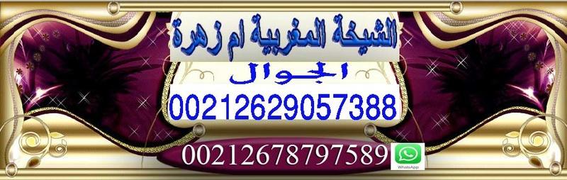 مملكة الشيخة المغربية الروحانية ام زهرة 00212629057388
