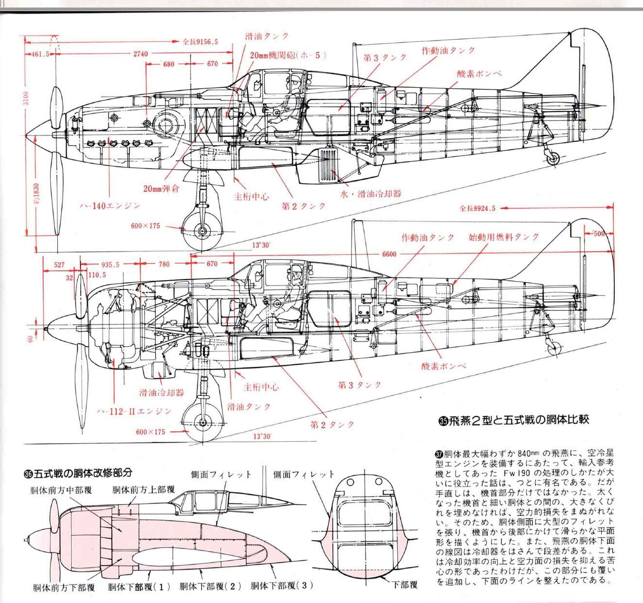 Japanese Wiring Diagram Kawasaki Km 100 Detailed Schematics G5 Ki 60 61 Ijaaf Fighters Page 2 Armchair 1982 Kz1300 Diagrams