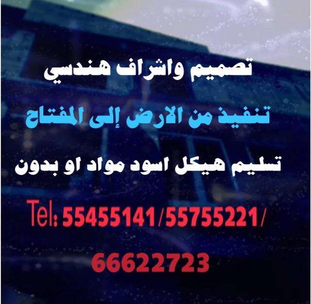 شركة دمشق للتجارة العامة والمقاولات
