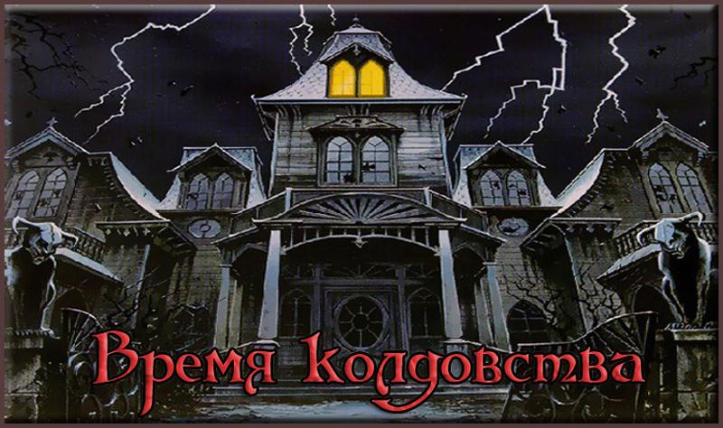 Время Колдовства