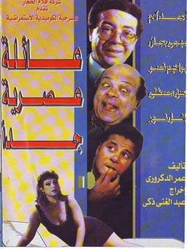 3a2lah 3asreyah Gedan عائلة عصرية جداً