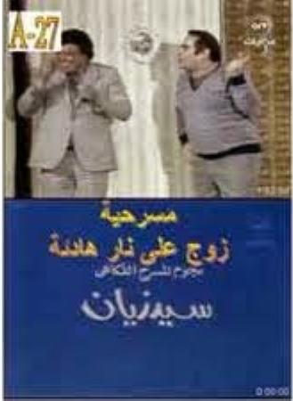 Zoug 3ly Nar Hadaah زوج على نار هادئة