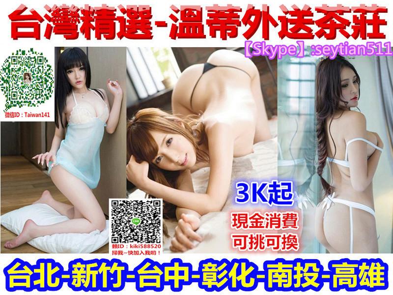 溫蒂外送 台灣叫小姐 台中援交+LINE:fb141台灣外送茶 台北外送茶 台中叫小姐 彰化找茶討論區