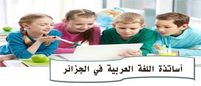 أساتذة اللغة العربية في الجزائر