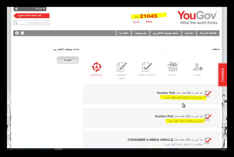 كامل لموقع Yougov امارتيه وكيفية ashamp20.png