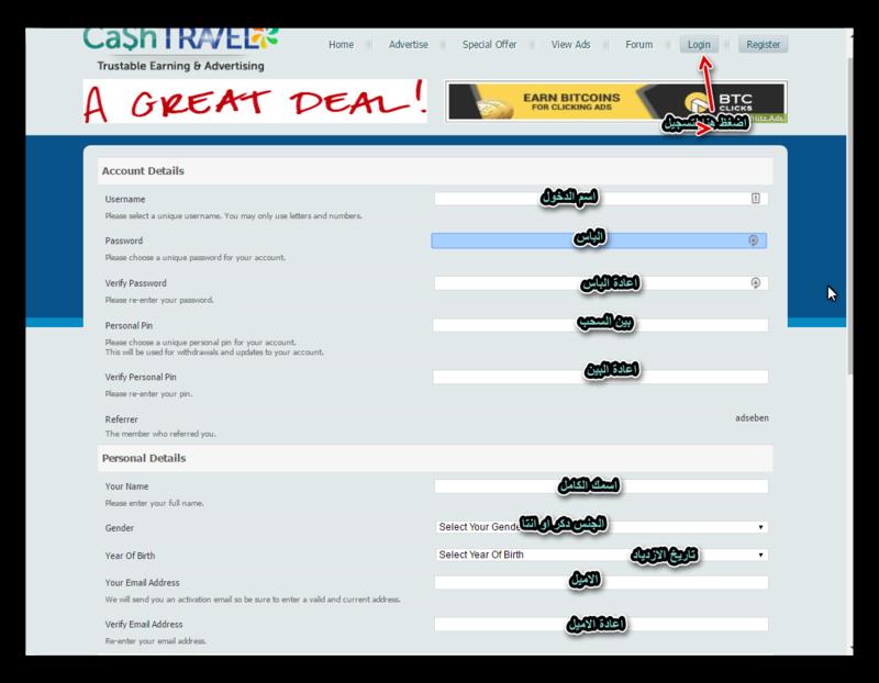 تسجيل شركة cashtravel-اثبات الدفع الشخصى-حد ashamp24.png
