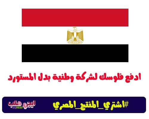 المنتج المصري