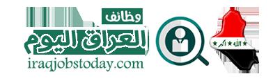 وظائف وتعيينات العراق اليوم | الخميس 17/11/2016