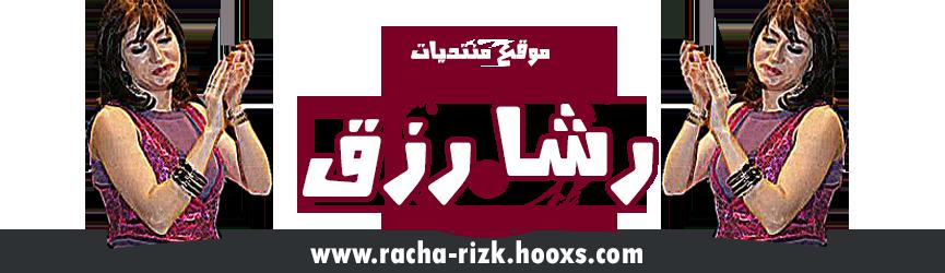 موقع رشا رزق