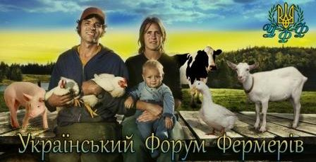 Український форум фермерів / Ukrainian forum of farmers