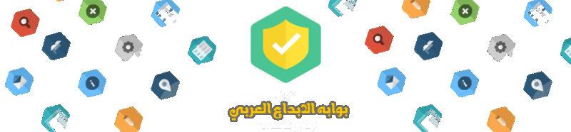 بوابه الابداع العربي