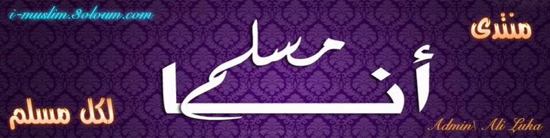 أنا مسلم لكل مسلم