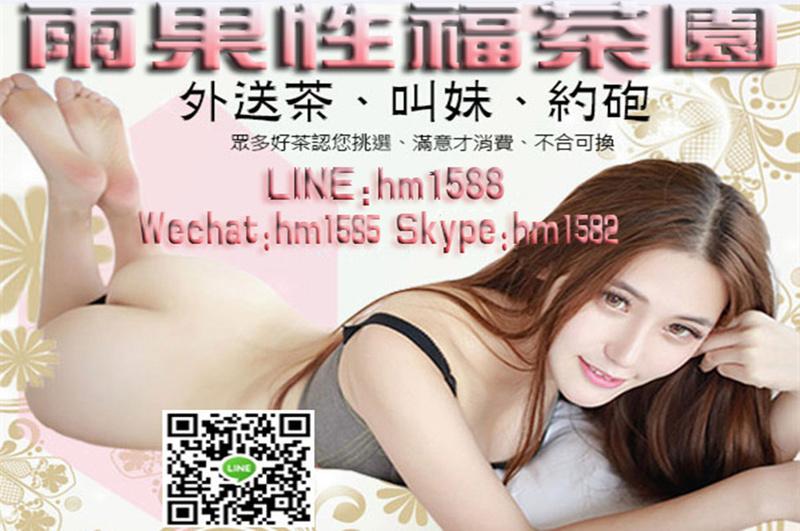台北外送茶Line:hm1588西門町叫小姐/台北旅館叫小姐