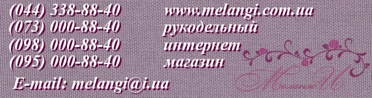 МеланжИ