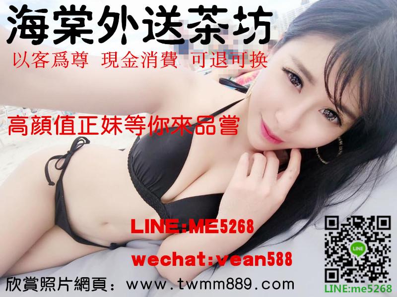 海棠大台南港北/瀘州性愛外送Line:me5268找女人打奶泡/口...