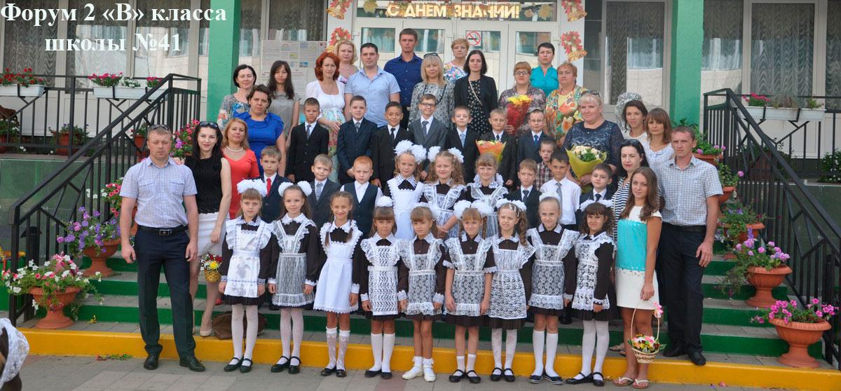 Форум 2В класса школы №41 г.Белгорода